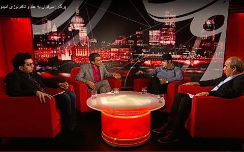 BBC Persian, Pargar, 2017